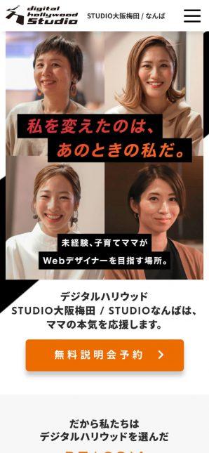 デジタルハリウッド大阪校LPウェブサイトSPイメージ