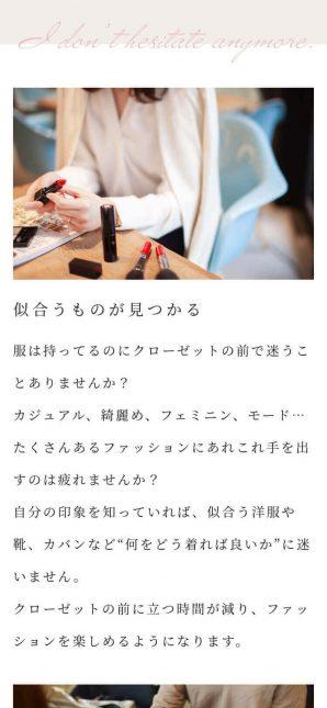 hazumuウェブサイトSPイメージ