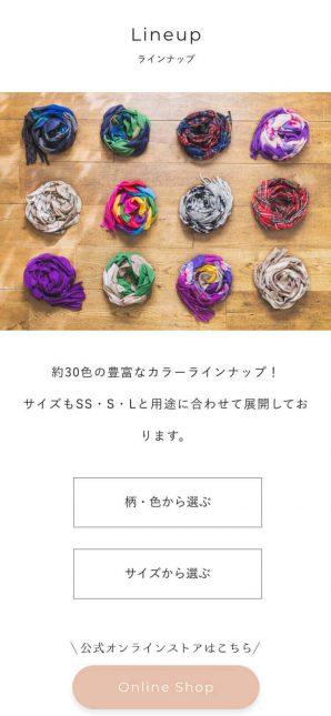 mofleeウェブサイトSPイメージ