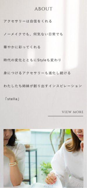 STELLAウェブサイトSPイメージ