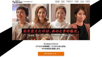 デジタルハリウッド大阪校LPウェブサイトイメージ