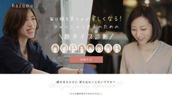 hazumuウェブサイトイメージ
