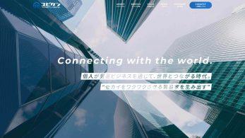 ユビケンウェブサイトイメージ