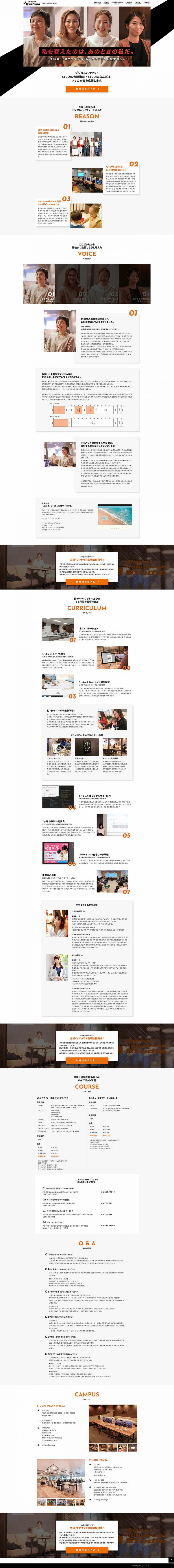 デジタルハリウッド大阪校LPウェブサイトPCイメージ