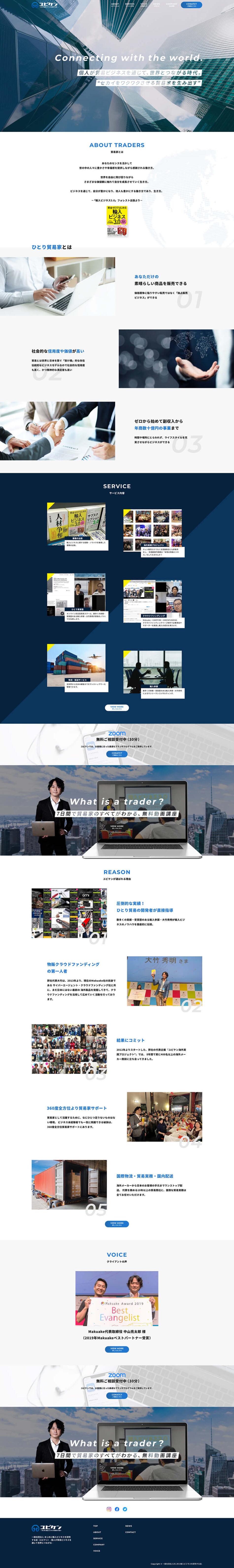 ユビケンウェブサイトPCイメージ