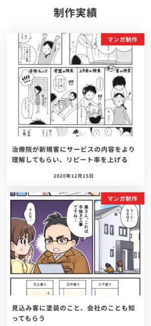株式会社コミックエージェント|ウェブサイトSPイメージ