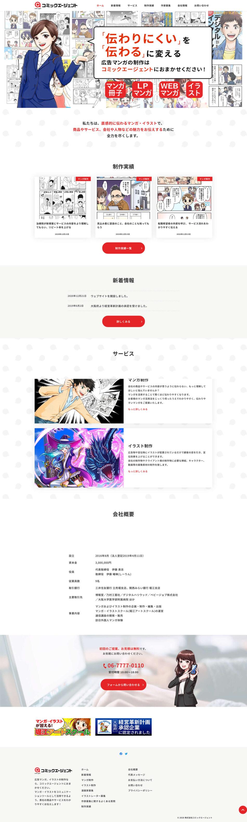 株式会社コミックエージェント|ウェブサイトPCイメージ