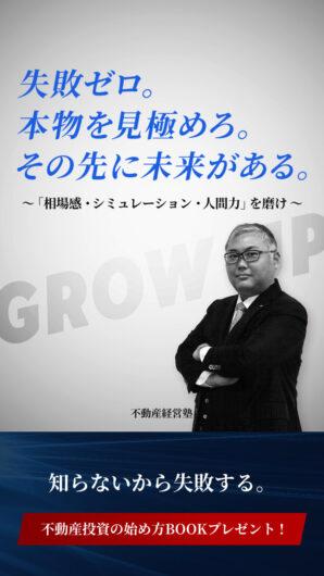 株式会社RIG-不動産経営塾-SP