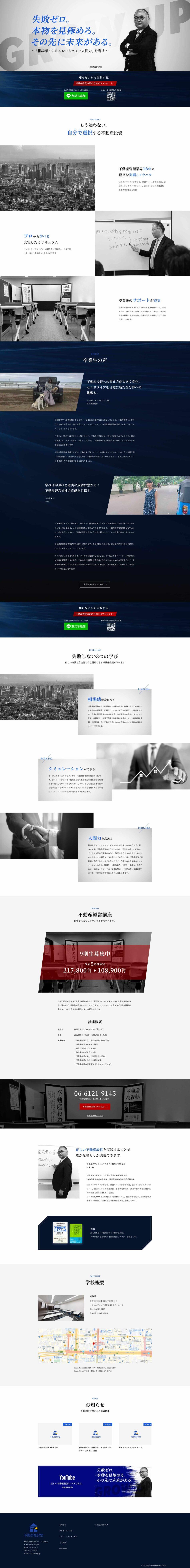 株式会社RIG-不動産経営塾-PC