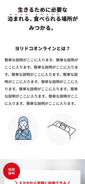 ヨリドコオンライン-SP